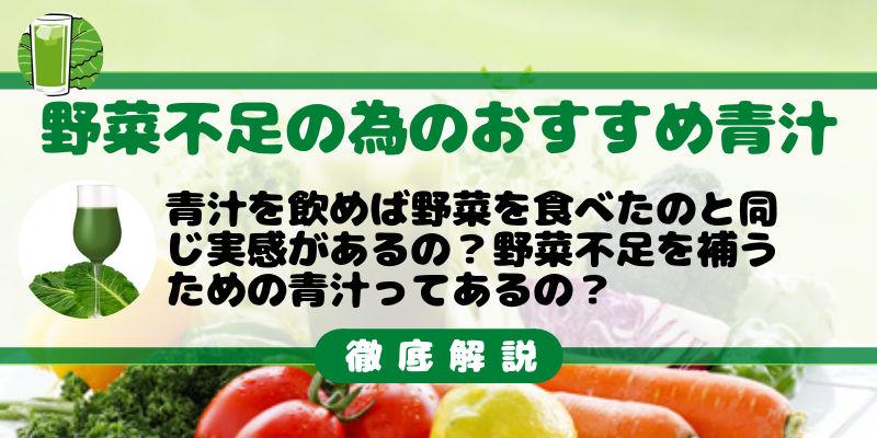 野菜不足の為のおすすめ青汁はこれっ!